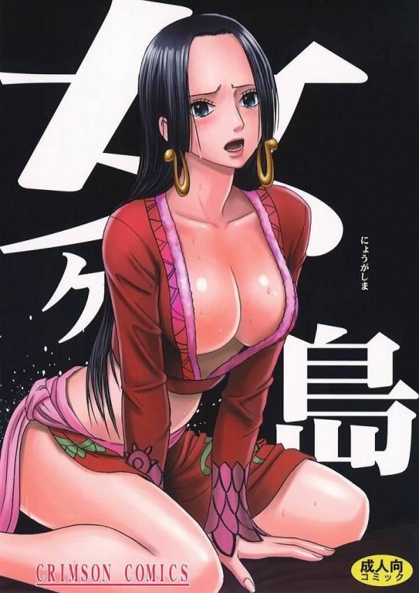 【クリムゾン】女ヶ島【ワンピースエロ漫画】