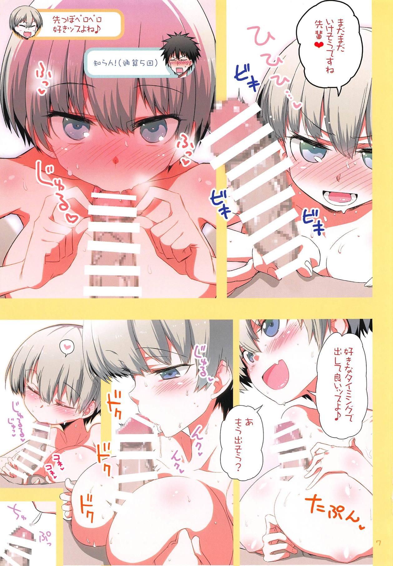 宇崎ちゃんは遊びたいウザ可愛い宇崎ちゃんとイチャラブ