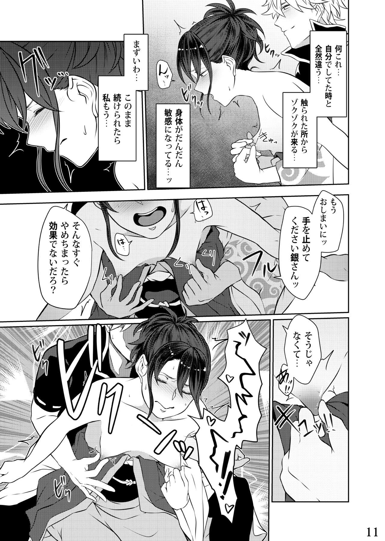 エロ 漫画 銀魂