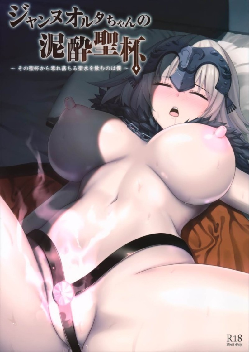 ジャンヌオルタちゃんの泥酔聖杯【Fate】