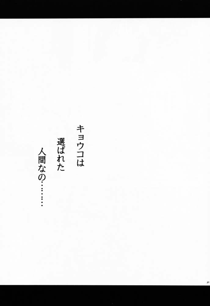 【クリムゾン】極楽鳥2の画像20枚目