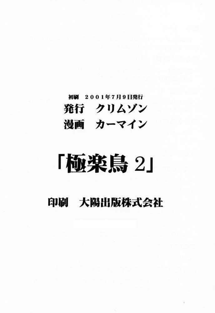 【クリムゾン】極楽鳥2の画像31枚目