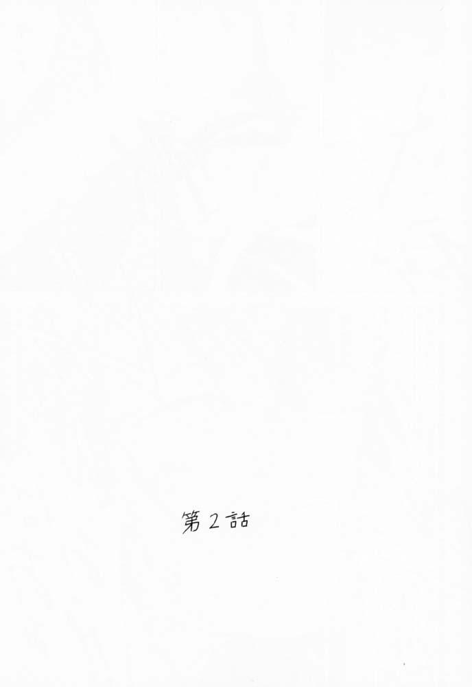 【クリムゾン】極楽鳥2の画像4枚目