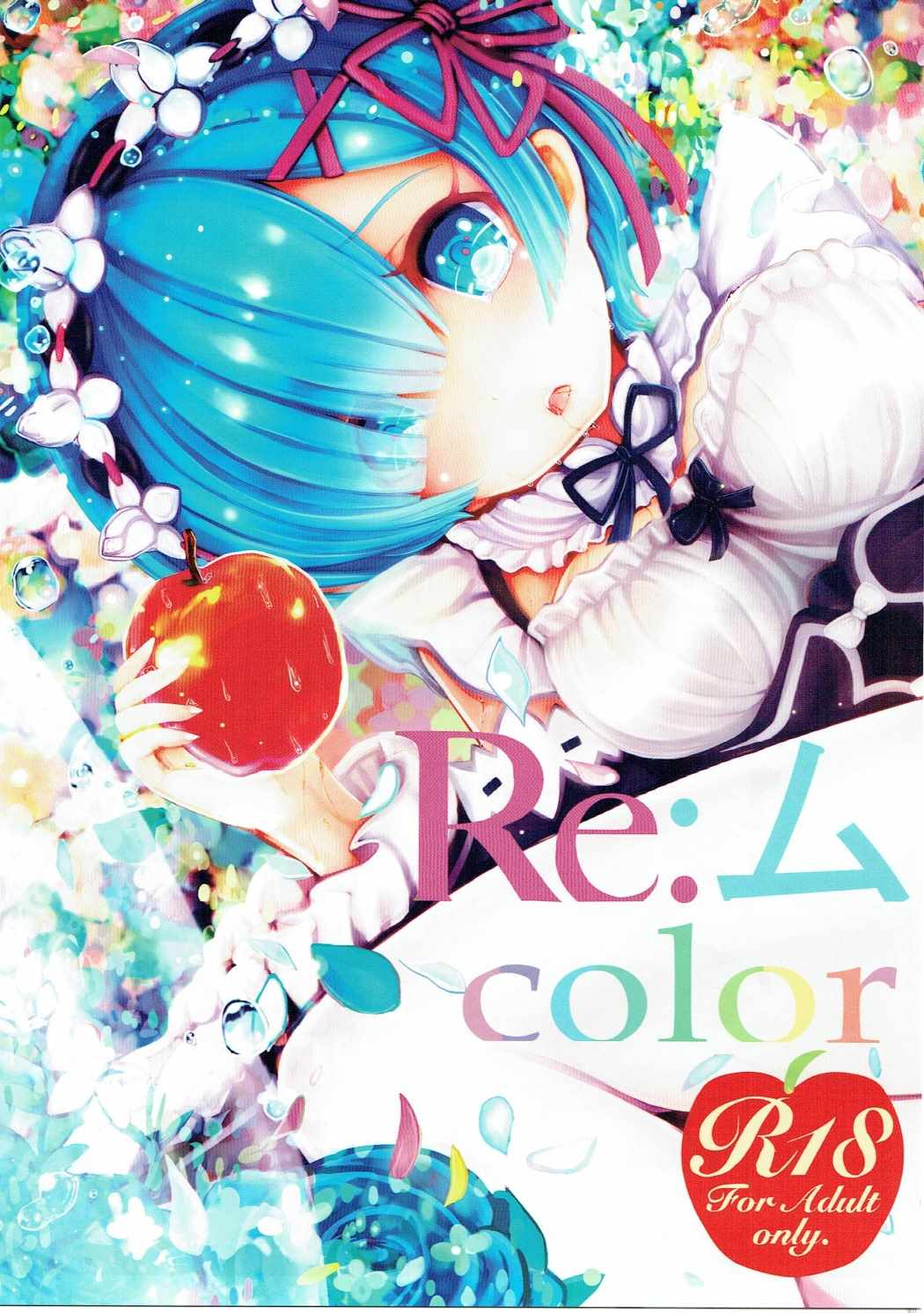 【リゼロ】レムちゃんのエロ可愛いフルカラーイラスト集!の画像1枚目