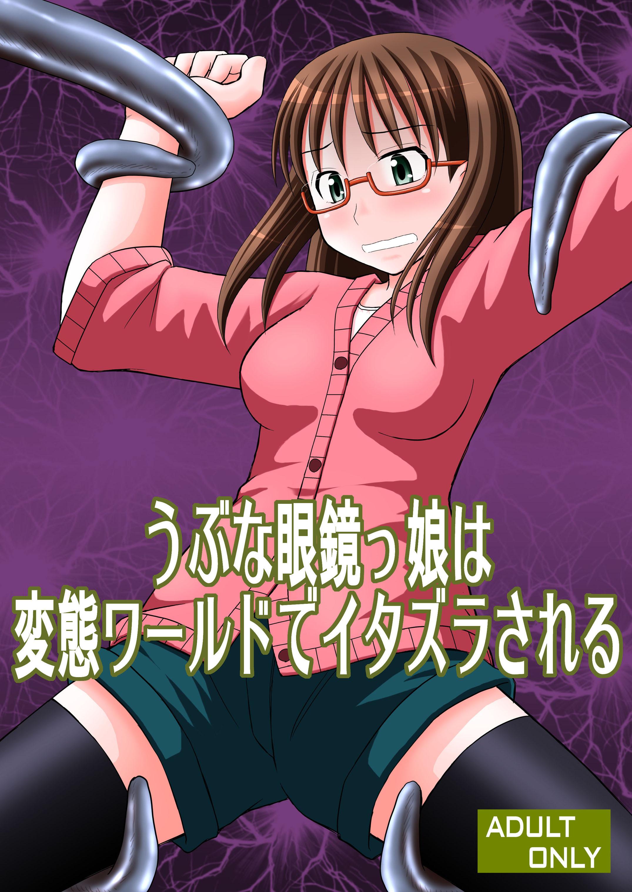 【よんアザ】うぶな眼鏡っ娘の佐隈さんが山イモを注入されたり、膣内で放尿されたり…。の画像1枚目