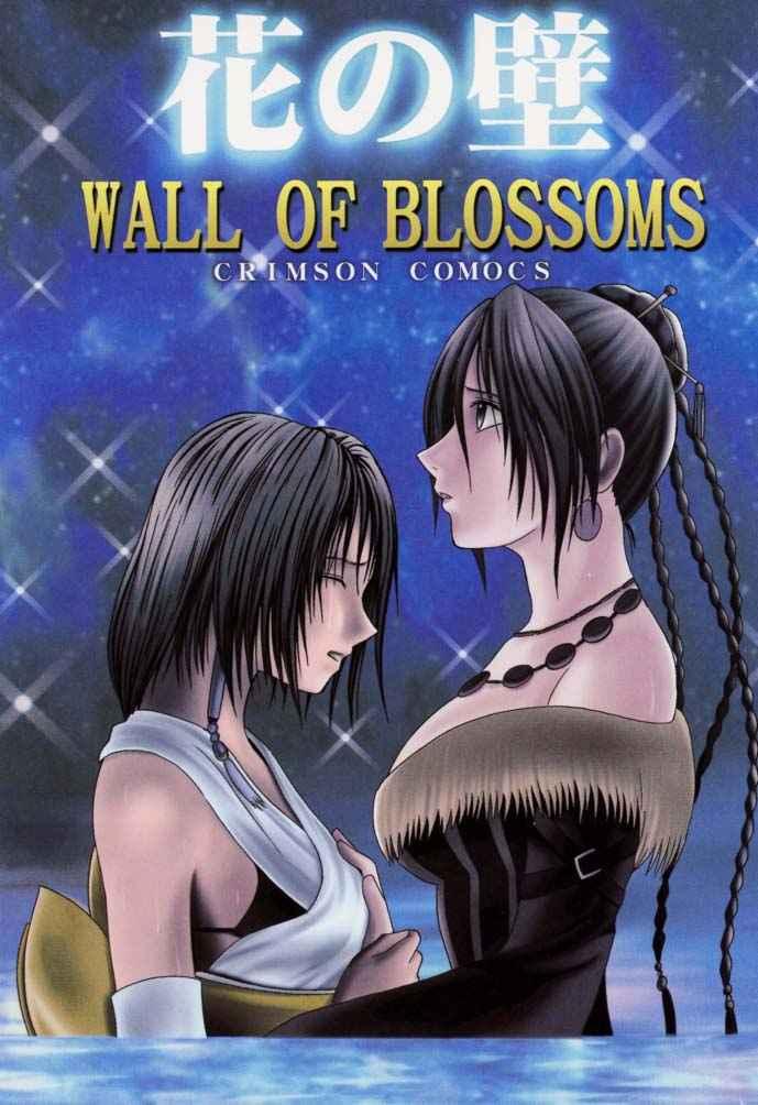 【クリムゾン】花の壁