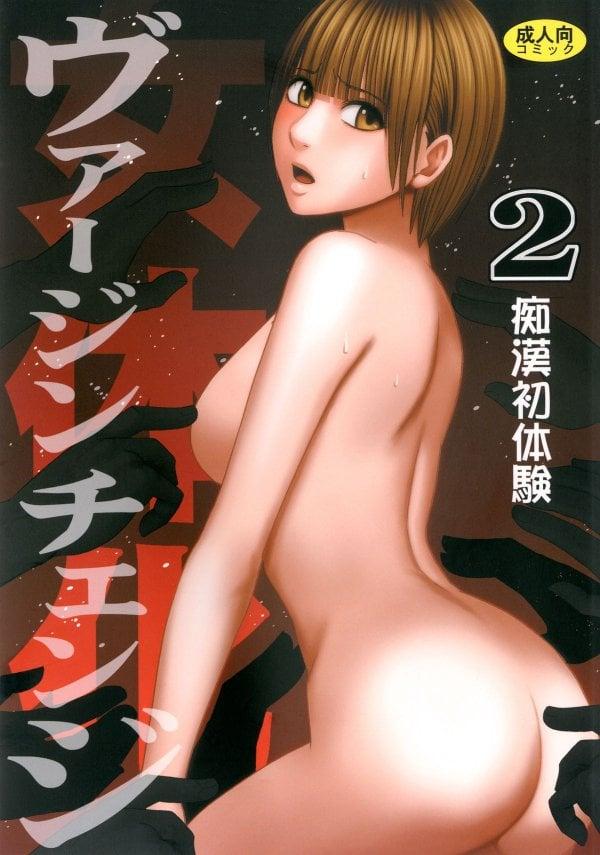 【クリムゾン】ヴァージンチェンジ2 第4話