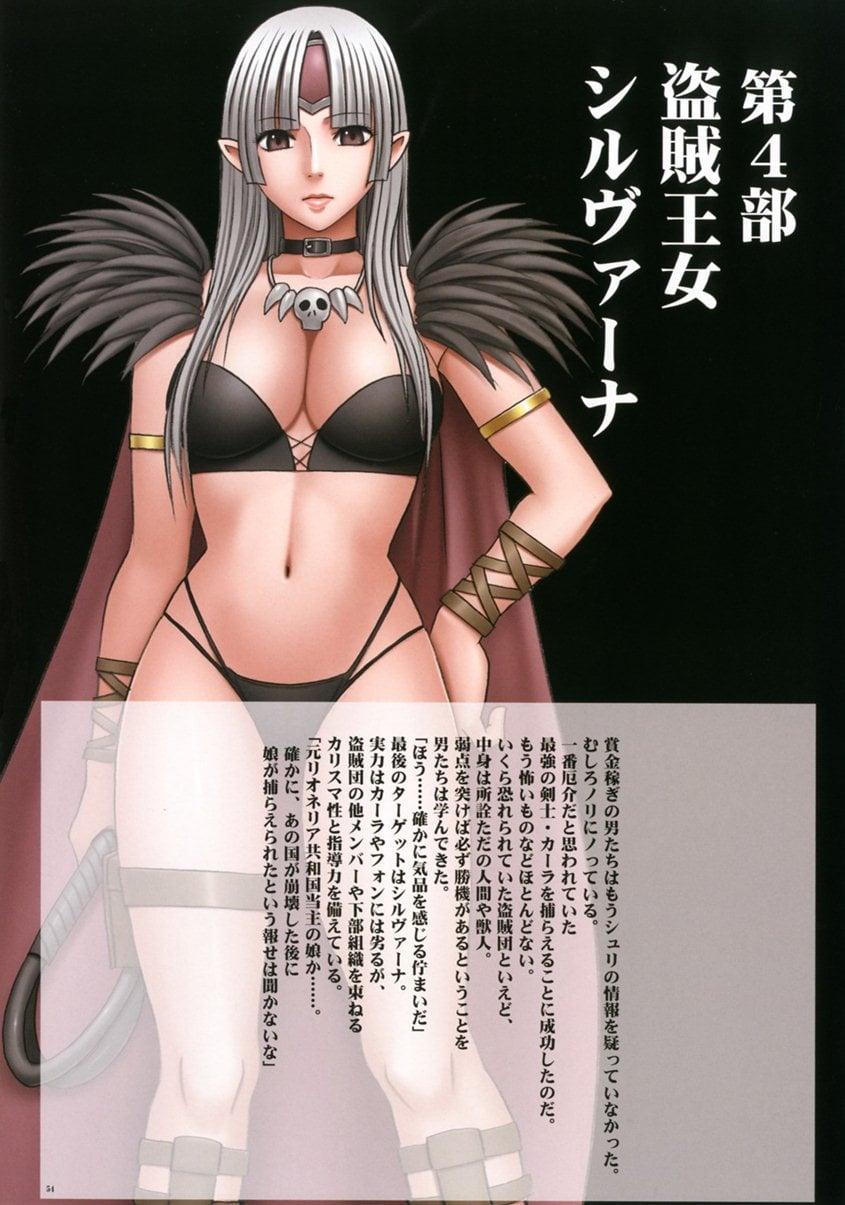 【クリムゾン】征服された女 第4部 盗賊王女シルヴァーナ