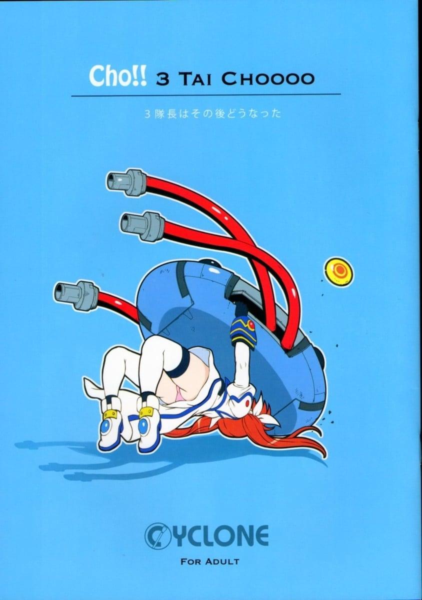 【サイクロン】Cho!! 3 TAI CHOOOO【魔法少女リリカルなのは】