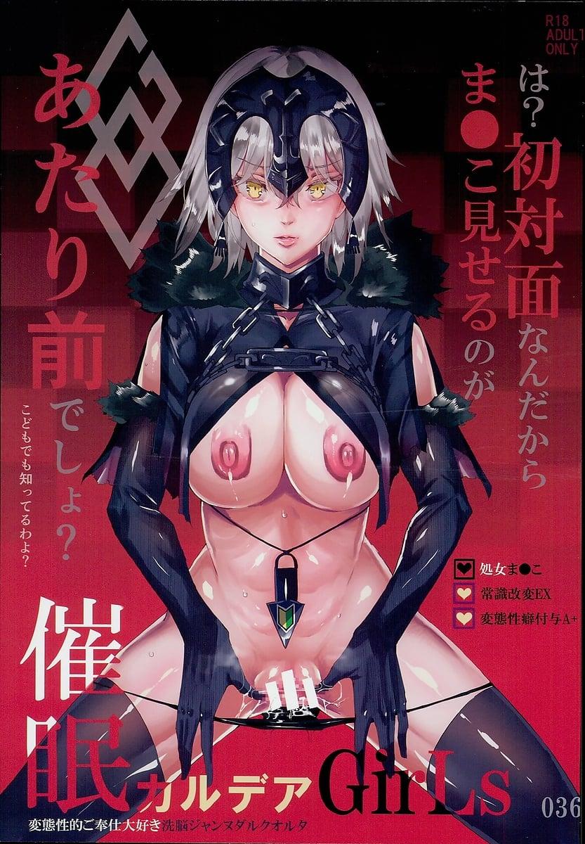 【Fate/GO】催眠にかかってしまったジャンヌオルタは過激な痴態を晒してしまうことに…。